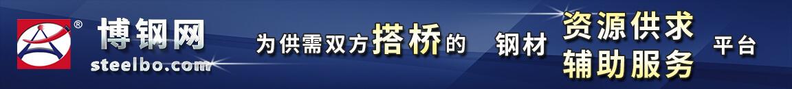 博钢网-钢铁钢材现货资源查询平台|钢材批发|价格行情|商家黄页|龙8国际备用官网四川重庆云南昆明贵州贵阳西南全国