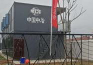 中国中冶活动板房