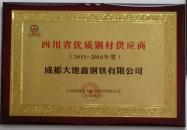 四川优质钢材供应商