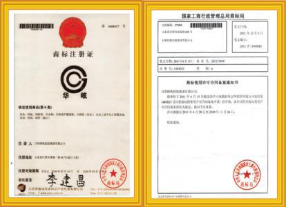 商标注册证及使用许可