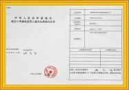 进出口报关注册登记证