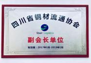 川钢协副会长单位